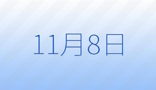 11月8日は何の日?記念日、出来事、誕生日占い、有名人、花言葉などのまとめ雑学