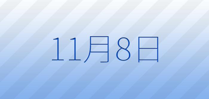 今日は何の日?11月8日の記念日、出来事、誕生日占い、有名人、花言葉などのまとめ雑学