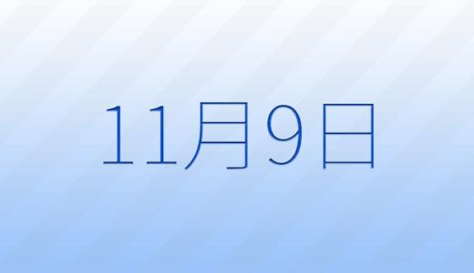 11月9日は何の日?記念日、出来事、誕生日占い、有名人、花言葉などのまとめ雑学