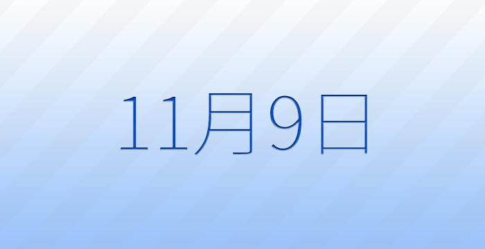 11月9日は何の日?記念日、出来...