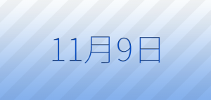 今日は何の日?11月9日の記念日、出来事、占い、誕生日の有名人、花言葉などの雑学まとめ