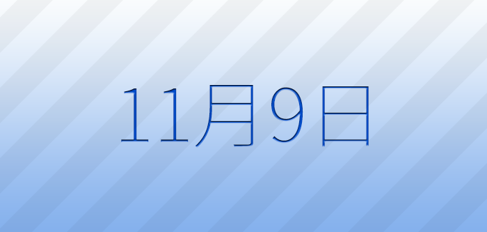 今日は何の日?11月9日の記念日...