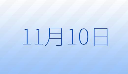 11月10日は何の日?記念日、出来事、誕生日占い、有名人、花言葉などのまとめ雑学