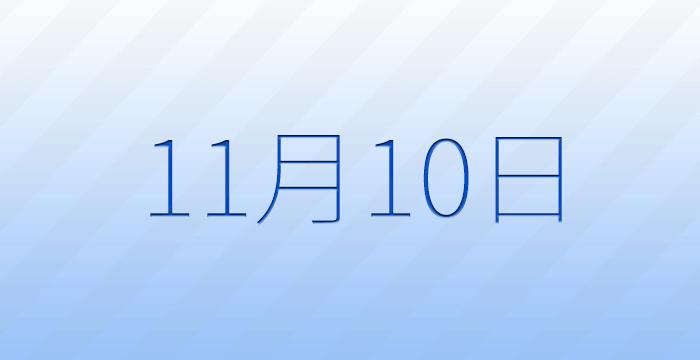 11月10日は何の日?記念日、出来事、誕生日占い、有名人、花言葉などの ...