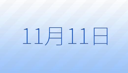 11月11日は何の日?雑学