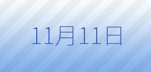 今日は何の日?11月11日の記念日、出来事、占い、誕生日の有名人、花言葉などの雑学まとめ
