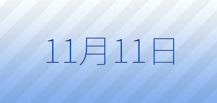 今日は何の日?11月11日の記念日、出来事、誕生日占い、有名人、花言葉などのまとめ雑学