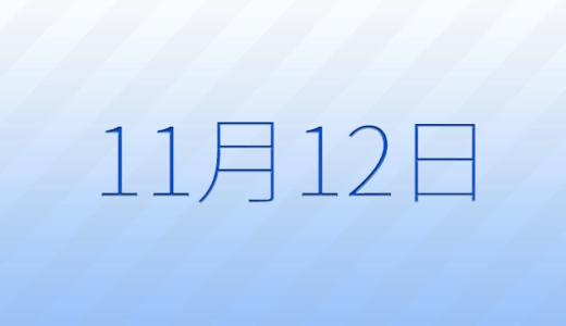 11月12日は何の日?記念日、出来事、誕生日占い、有名人、花言葉などのまとめ雑学