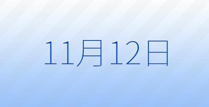 11月12日は何の日?雑学