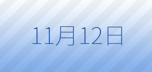 今日は何の日?11月12日の記念日、出来事、占い、誕生日の有名人、花言葉などの雑学まとめ