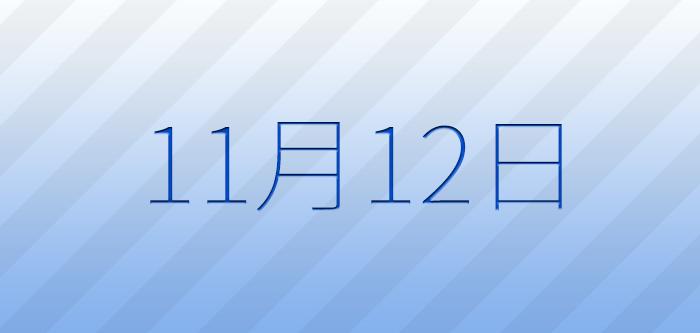 今日は何の日?11月12日の記念日、出来事、誕生日占い、有名人、花言葉などのまとめ雑学