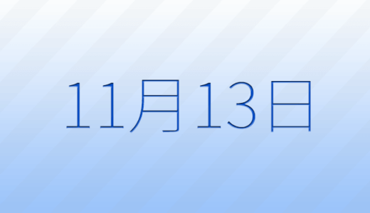 11月13日は何の日?記念日、出来事、誕生日占い、有名人、花言葉などのまとめ雑学