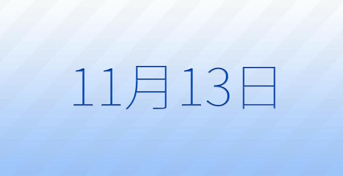 11月13日は何の日?雑学