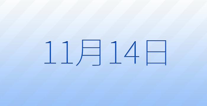11月14日は何の日?雑学