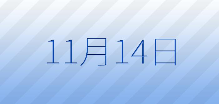 今日は何の日?11月14日の記念日、出来事、誕生日占い、有名人、花言葉などのまとめ雑学