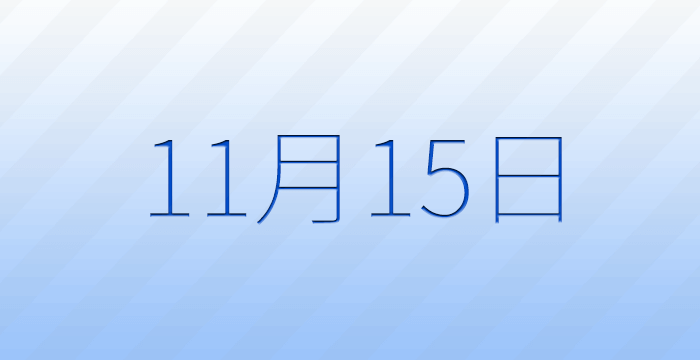 11月15日は何の日?雑学