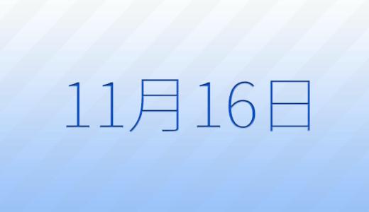 11月16日は何の日?記念日、出来事、誕生日占い、有名人、花言葉などのまとめ雑学