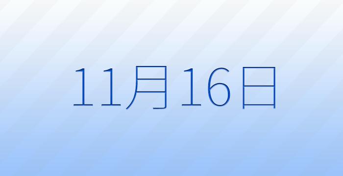 11月16日は何の日?雑学
