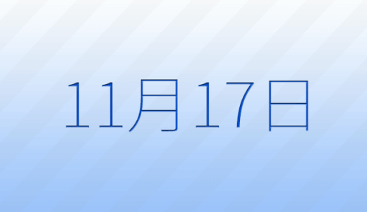 11月17日は何の日?記念日、出来事、誕生日占い、有名人、花言葉などのまとめ雑学
