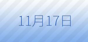 今日は何の日?11月17日の記念日、出来事、占い、誕生日の有名人、花言葉などの雑学まとめ