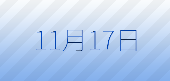 今日は何の日?11月17日の記念日、出来事、誕生日占い、有名人、花言葉などのまとめ雑学