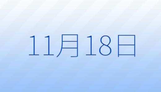 11月18日は何の日?記念日、出来事、誕生日占い、有名人、花言葉などのまとめ雑学
