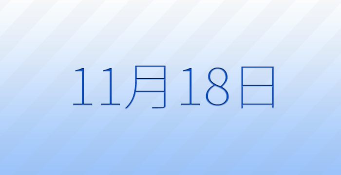 11月18日は何の日?雑学
