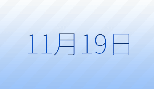 11月19日は何の日?記念日、出来事、誕生日占い、有名人、花言葉などのまとめ雑学