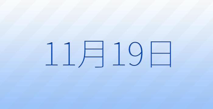 11月19日は何の日?雑学