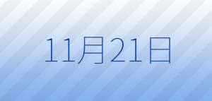今日は何の日?11月21日の記念日、出来事、占い、誕生日の有名人、花言葉などの雑学まとめ