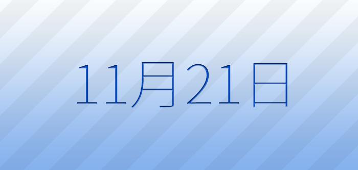 今日は何の日?11月21日の記念日、出来事、誕生日占い、有名人、花言葉などのまとめ雑学