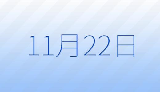 11月22日は何の日?記念日、出来事、誕生日占い、有名人、花言葉などのまとめ雑学