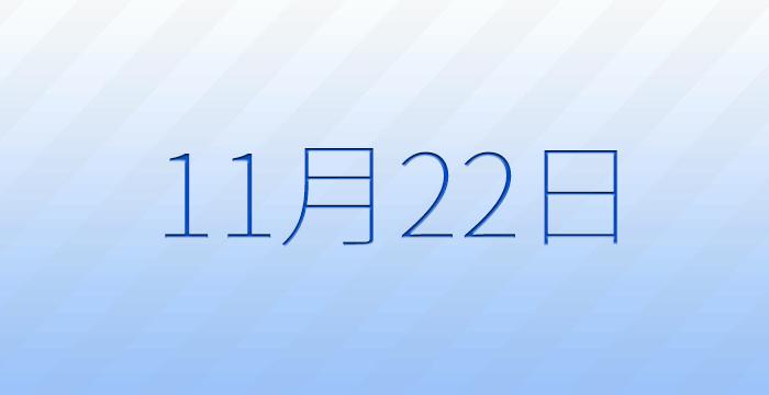11月22日は何の日?雑学