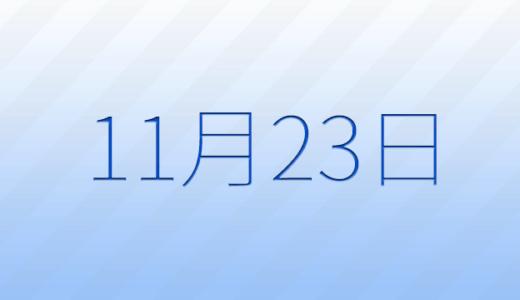 11月23日は何の日?記念日、出来事、誕生日占い、有名人、花言葉などのまとめ雑学