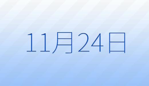 11月24日は何の日?記念日、出来事、誕生日占い、有名人、花言葉などのまとめ雑学