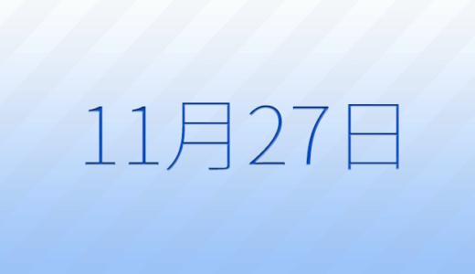 11月27日は何の日?記念日、出来事、誕生日占い、有名人、花言葉などのまとめ雑学