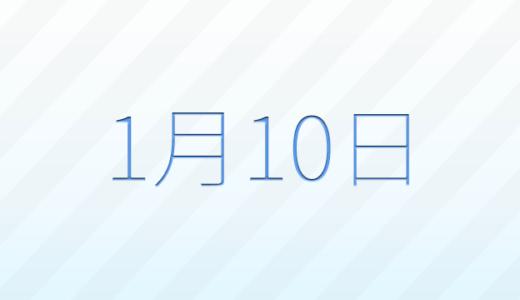 1月10日は何の日?記念日、出来事、誕生日占い、有名人、花言葉などのまとめ雑学