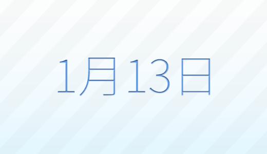 1月13日は何の日?記念日、出来事、誕生日占い、有名人、花言葉などのまとめ雑学
