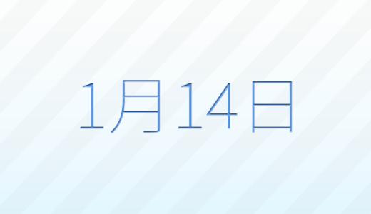 1月14日は何の日?記念日、出来事、誕生日占い、有名人、花言葉などのまとめ雑学