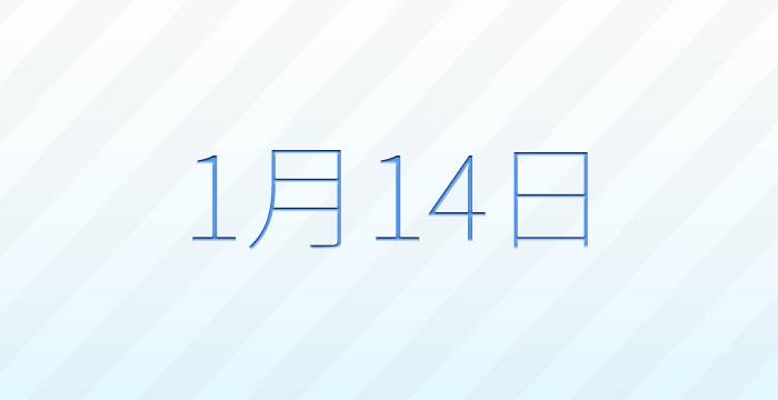 1月14日は何の日?雑学