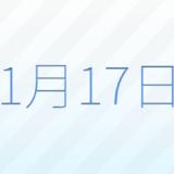 1月17日は何の日?雑学