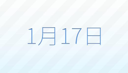 1月17日は何の日?記念日、出来事、誕生日占い、有名人、花言葉などのまとめ雑学