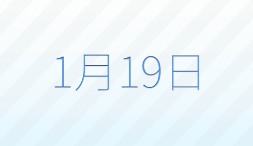 1月19日は何の日?記念日、出来事、誕生日占い、有名人、花言葉などのまとめ雑学