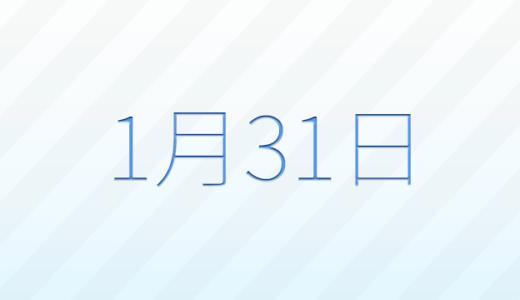 1月31日は何の日?記念日、出来事、誕生日占い、有名人、花言葉などのまとめ雑学