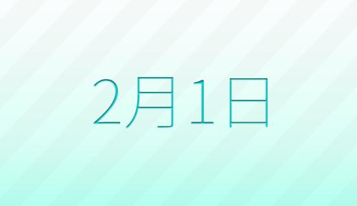 2月1日は何の日?記念日、出来事、誕生日占い、有名人、花言葉などのまとめ雑学