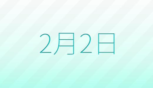 2月2日は何の日?記念日、出来事、誕生日占い、有名人、花言葉などのまとめ雑学