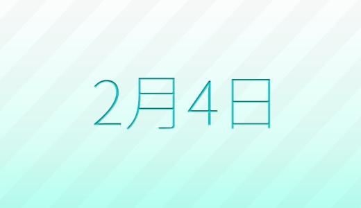 2月4日は何の日?記念日、出来事、誕生日占い、有名人、花言葉などのまとめ雑学