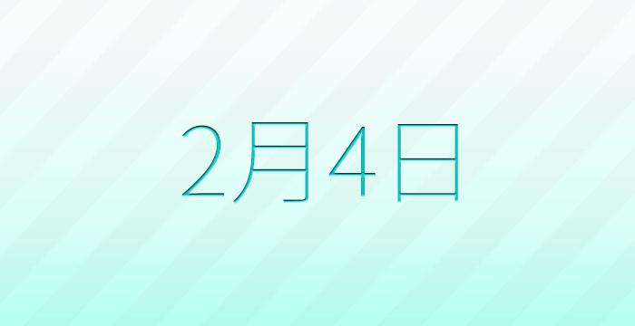 の 生まれ 2 4 日 有名人 月