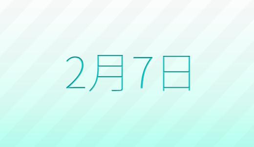 2月7日は何の日?記念日、出来事、誕生日占い、有名人、花言葉などのまとめ雑学