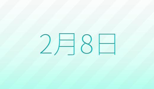 2月8日は何の日?記念日、出来事、誕生日占い、有名人、花言葉などのまとめ雑学